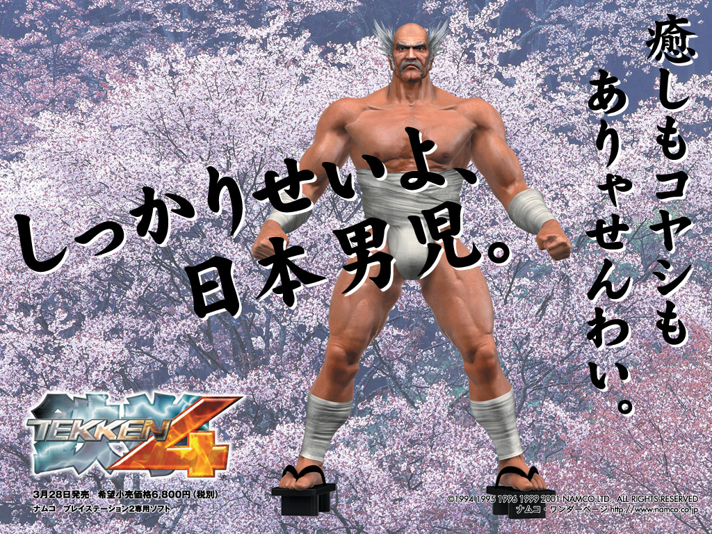 Download Heihachi Mishima Tekken 4