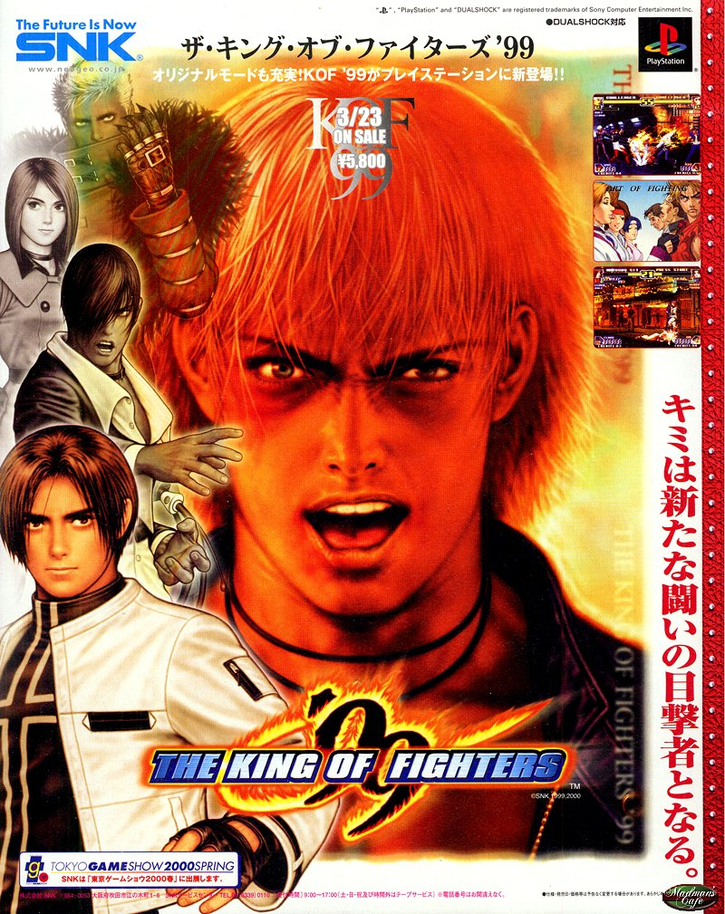 The King of Fighters '99 - TFG Review / Artwork Gallery