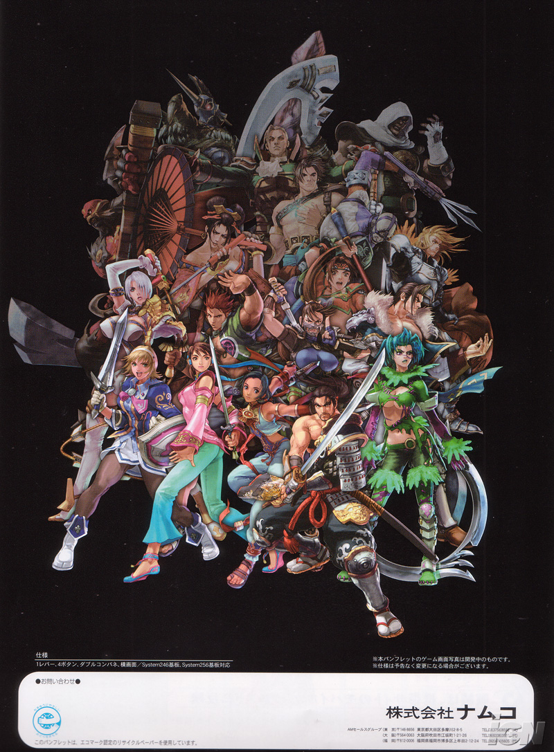 Soul Calibur 3: Arcade Edition - TFG Review / Art Gallery