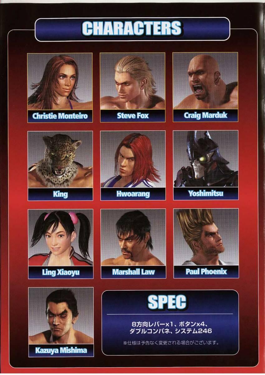 Tekken 4 - TFG Review / Art Gallery