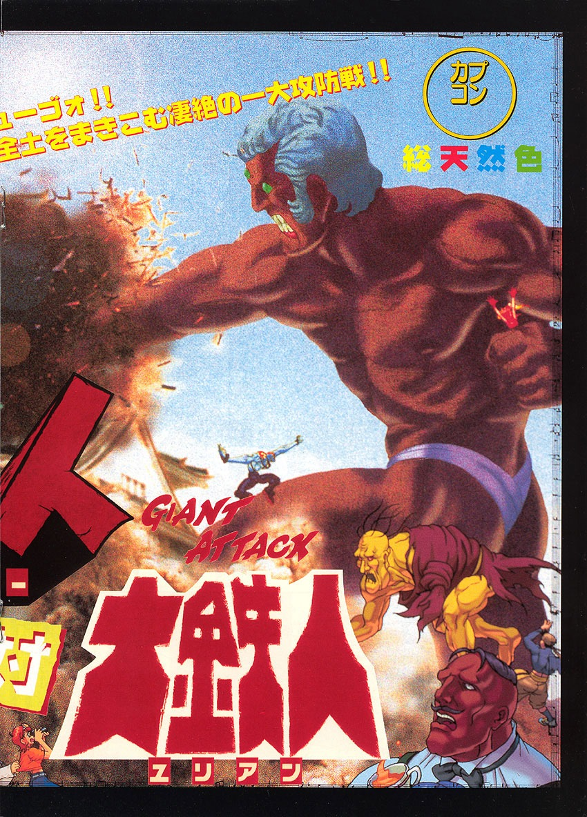 Street Fighter III: 2nd Impact - TFG Review