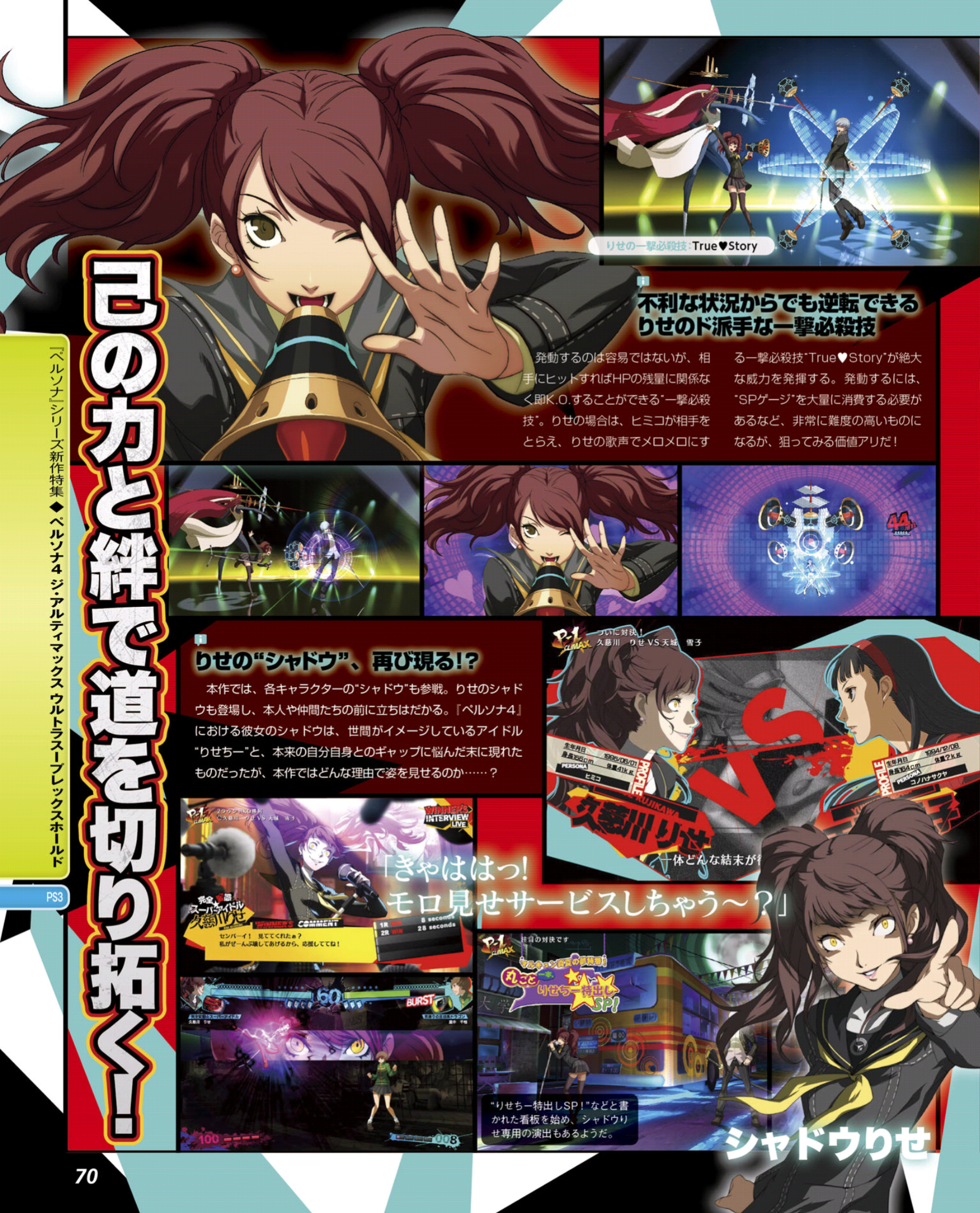 Persona 4 Arena Ultimax Tfg Review Art Gallery