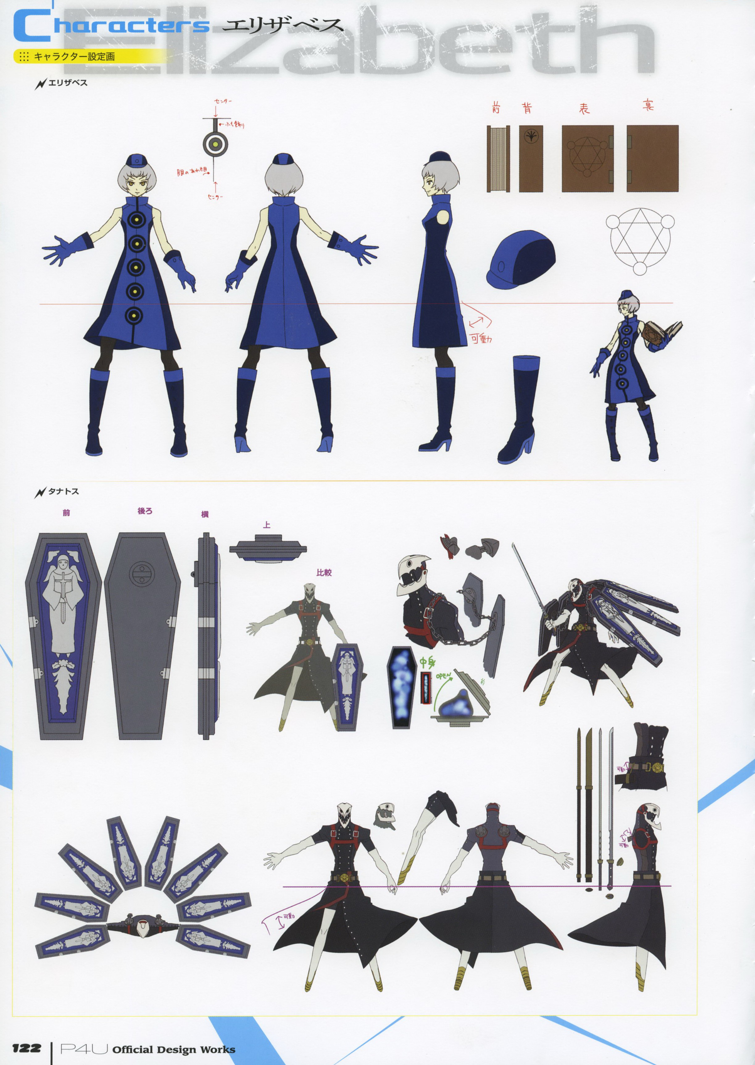 Persona 4 Arena Ultimax Concept Art
