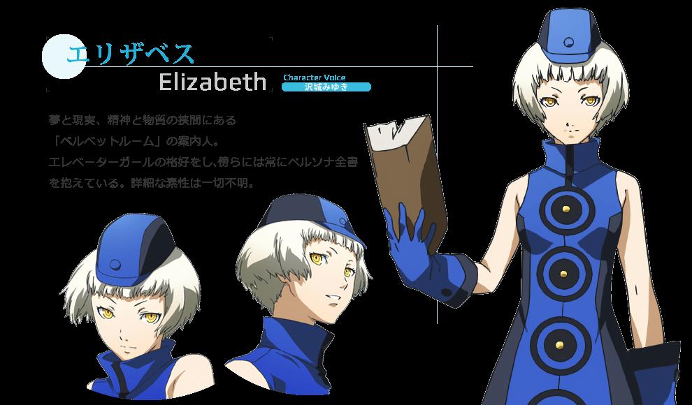 Elizabeth Persona 4 Arena