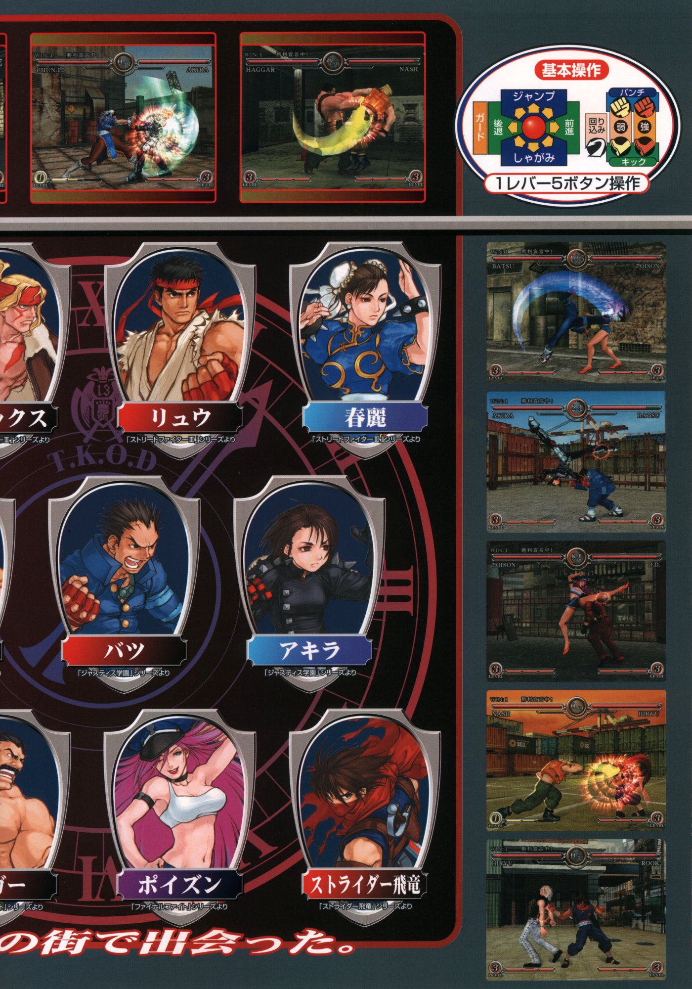 Capcom Fighting All-Stars - Magazine Scans